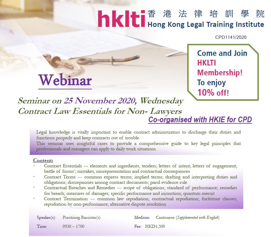 hklti hkie contract law essentials for non  lawyers flyer 20201125 webinar short