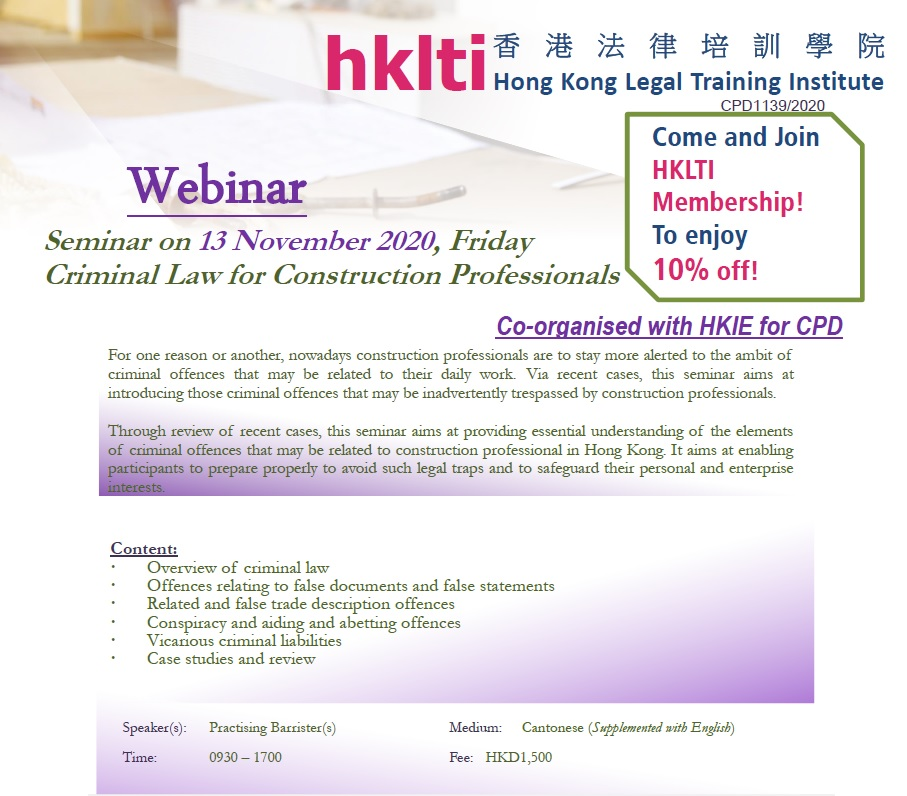 hklti hkie criminal law for construction professionals flyer 20201113 webinar short
